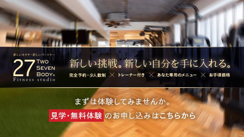 新店舗オープンキャンペーン two.seven body
